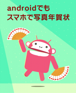Android_Robot_play