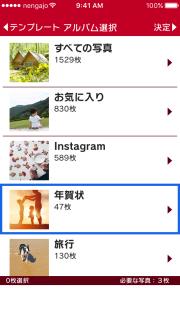 2_album_select