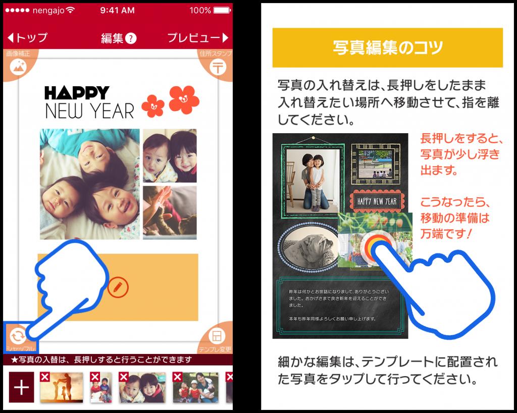 6_swap_photo
